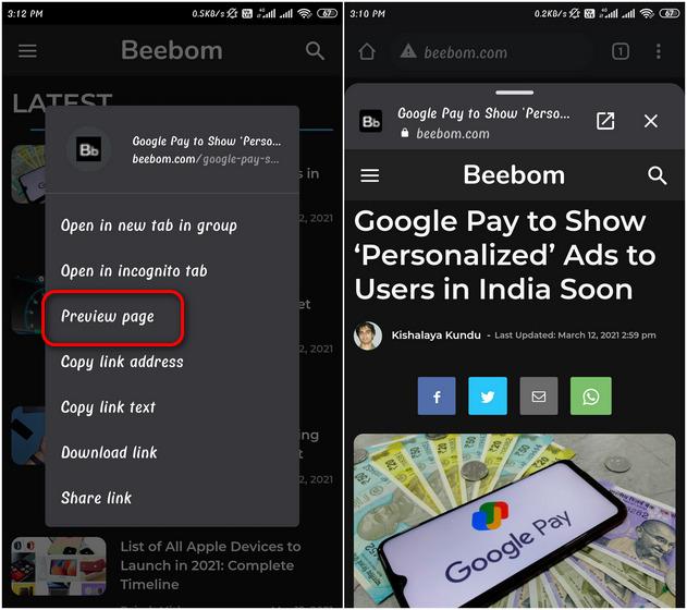 Google Chrome на Android теперь позволяет просматривать веб-страницы