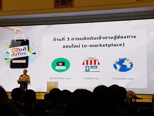 Beelieve ร่วมงาน e-commerce Big Bang โดยกระทรวงพาณิชย์พาณิชย์จัดขึ้น 7