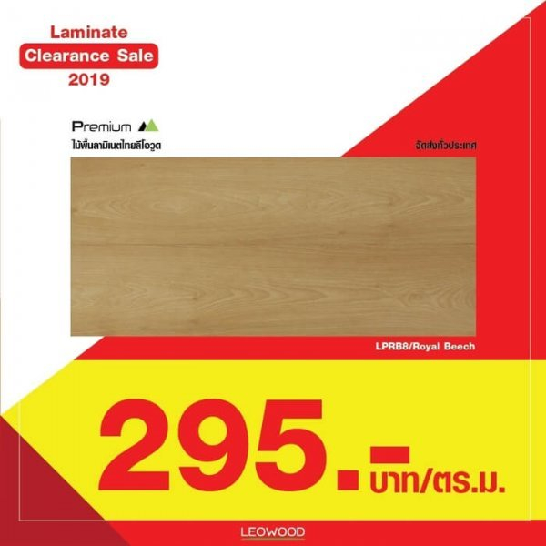 Laminate Royal Beech 8x198x1210มม. Leowood