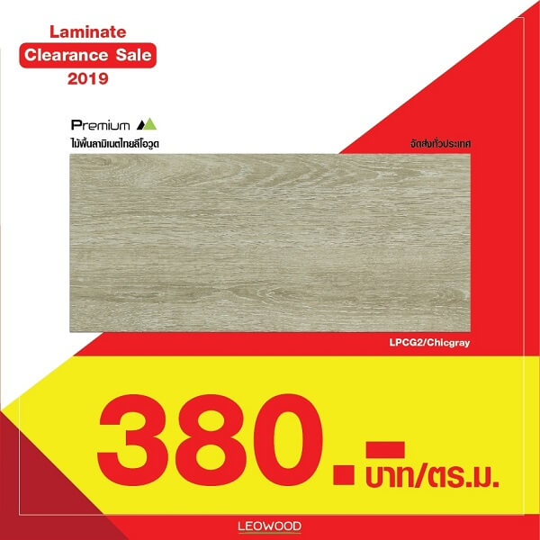Laminate Chic Gray 12×195-198×1210มม. Leowood