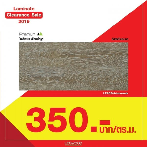 Laminate Arizona Oak 12×195-198×1210มม. Leowood