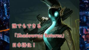 Shadowrun Returns単体で日本語化
