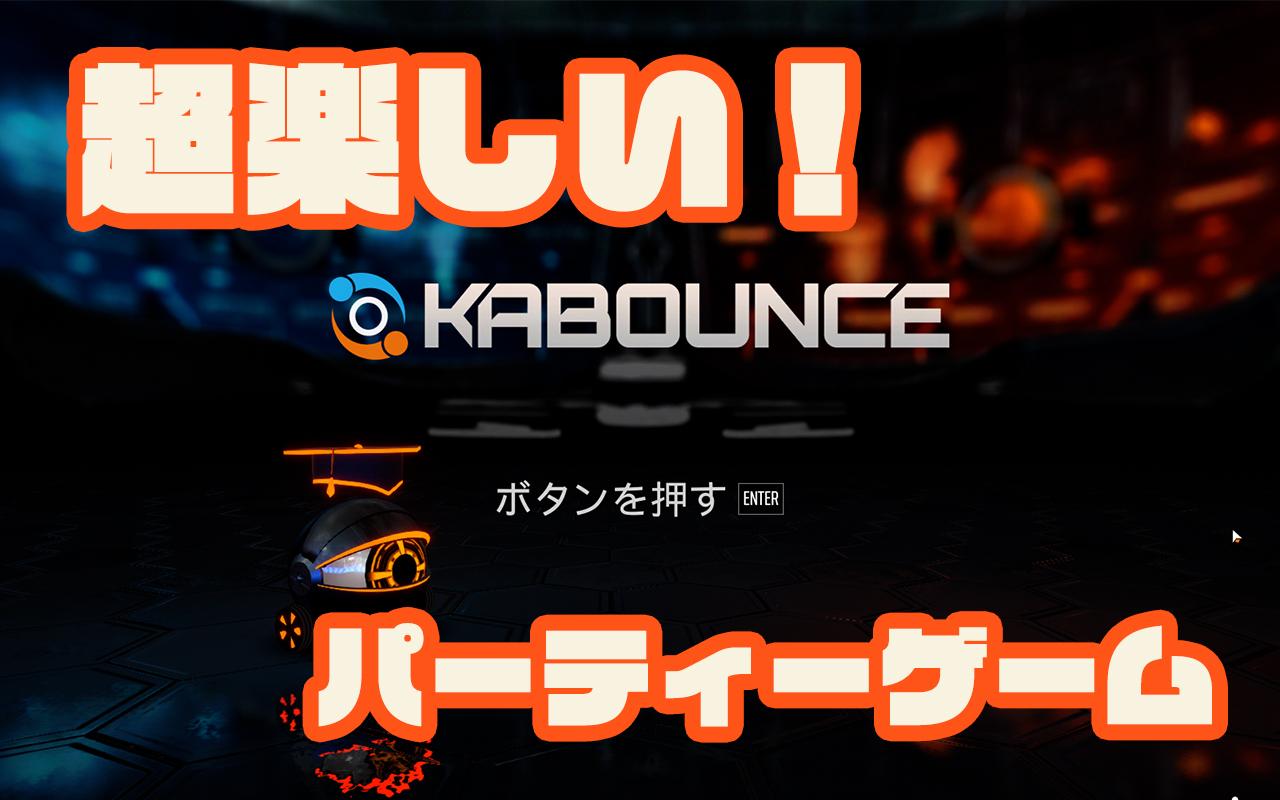 【Kabounce・ボカポン】超楽しい!パーティバトルピンボール!