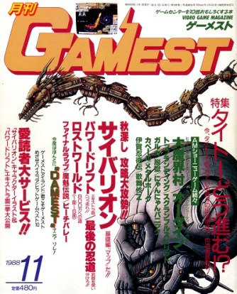 gamest_1988_11