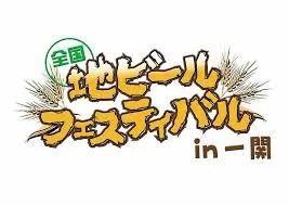 地ビールフェスティバル in 一ノ関