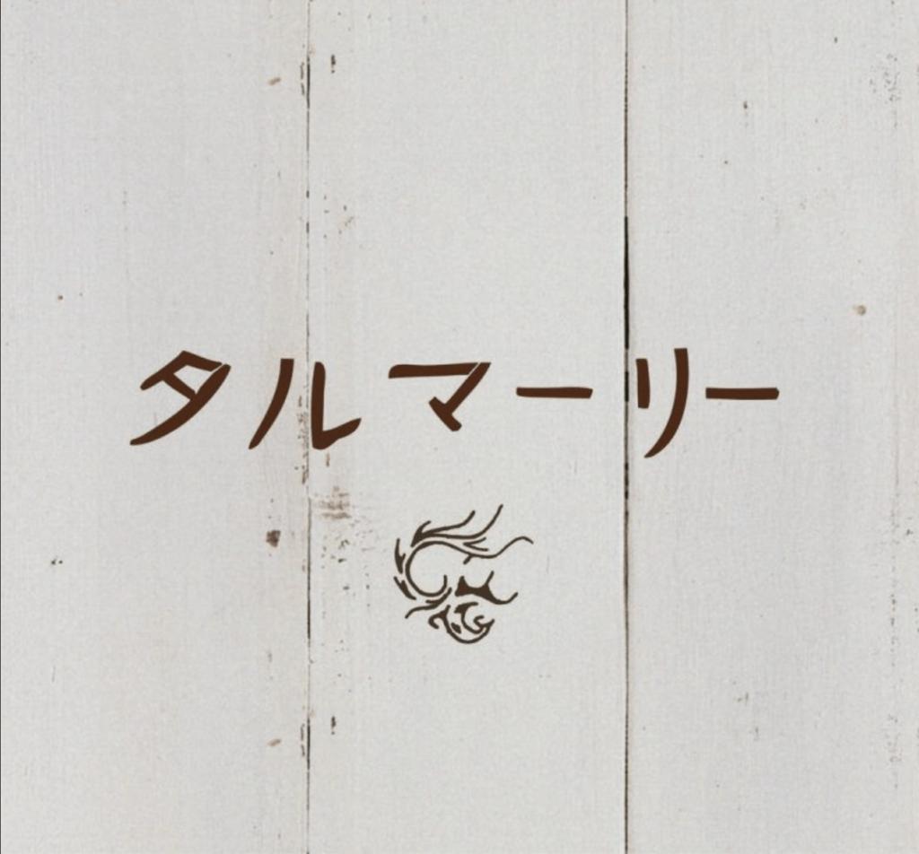 タルマーリー(ロゴ)