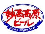 妙高高原ビール(ロゴ)