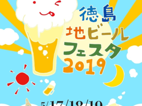 徳島地ビールフェスタ2019(ロゴ)