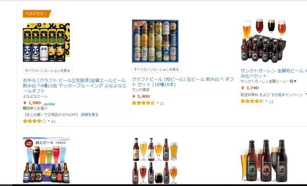 地ビール 人気 おすすめ ランキング