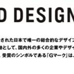 グッドデザイン賞とは 審査基準