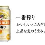 キリンビール うまい まずい 口コミ 感想