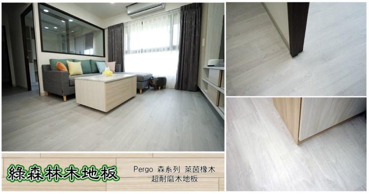 【高雄木地板】綠森林木地板|Pergo超耐磨地板五大保護層|呵護小孩與毛孩的環保地板