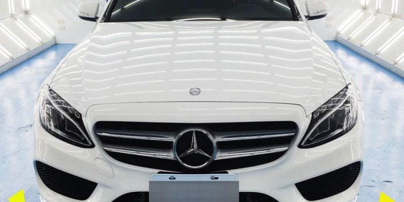 【台南汽車鍍膜】尊客汽車美容|賓士晶鑽鍍膜。老闆用心又實在!(2)