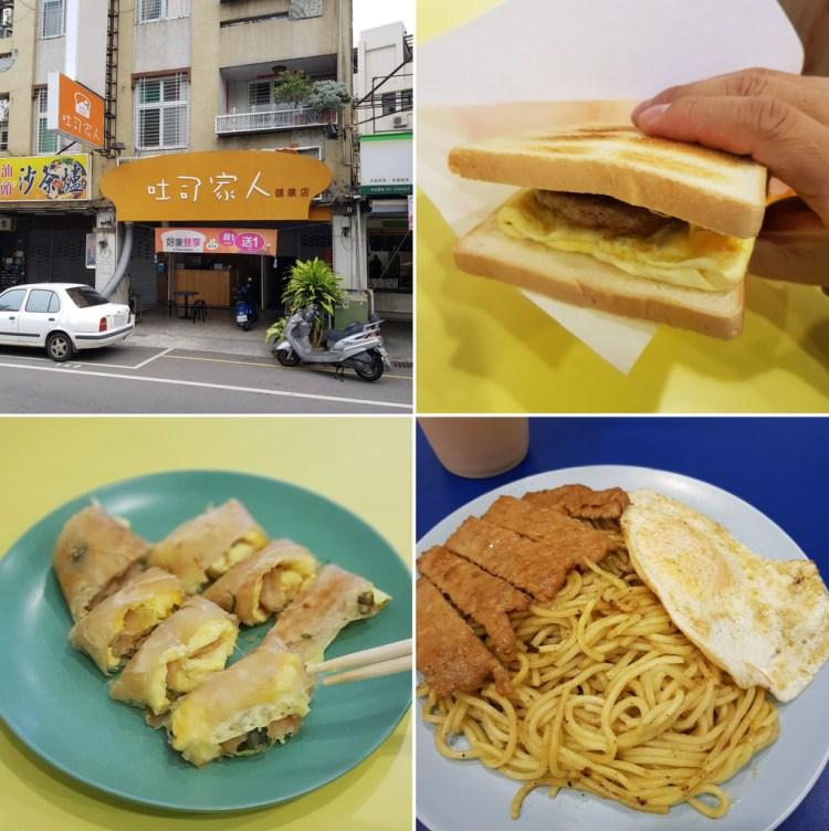 【台南早午餐】【南區】吐司家人|牛肉起士蛋碳烤吐司|飽足首選豬排鐵板麵|鹹香起士抓餅