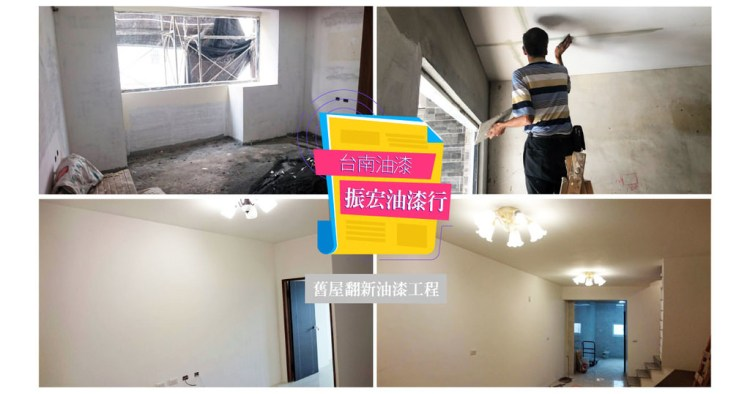【台南油漆推薦】振宏油漆工程行|室內油漆粉刷|粉刷專業不掉漆