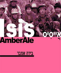 isis_beer_amber_ale_large