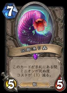 回廊漁り蟲/Corridor Creeper