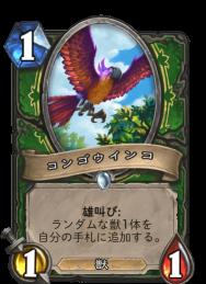 コンゴウインコ Jeweled Macaw