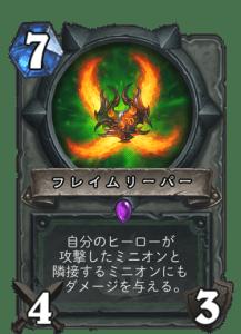 フレイムリーパー | Flamereaper