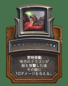 戦将ヴーン ドラゴン・ルーンの斧 | War Master Voone Dragon Rune Axe