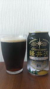 Karuizawa Kogen Black