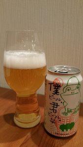 Boku Beer, Kimi Beer