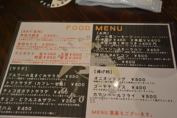 Bay Brewing Yokohama Food