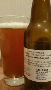 Baird Wabi-Sabi Japan Pale Ale