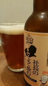Hakodate Shacho no Yoku Nomu Beer