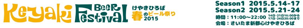 Keyaki Hiroba Spring Beer Festival Banner