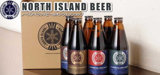 North Island Beer Lineup