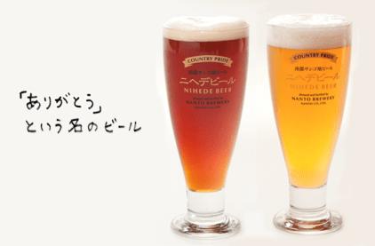 Nanto Brewery
