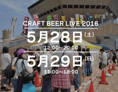 Craft Beer Live Osaka