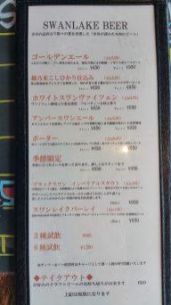 Ikarashitei Yui Swan Lake Pub Edo Niigata Menu