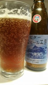 Aomori Osorezan Bitter