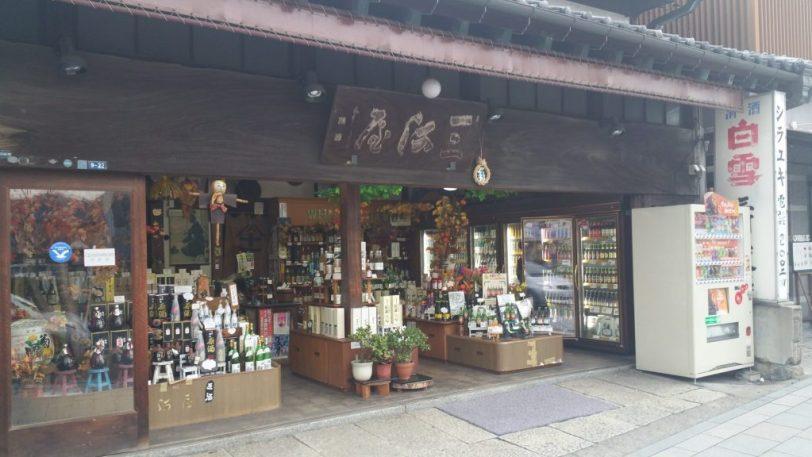 Mikawaya Front