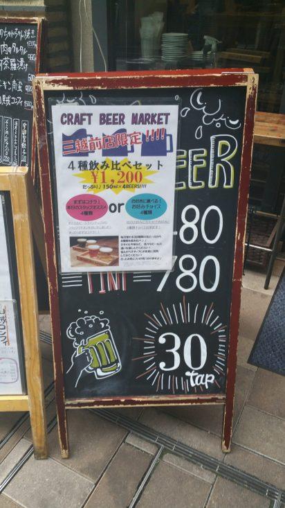 Craft Beer Market Mitsukoshimae Tasting