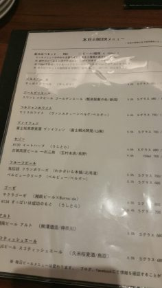 Beer Cafe Hopman Menu 1