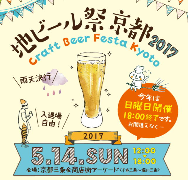 Craft Beer Kyoto Festa