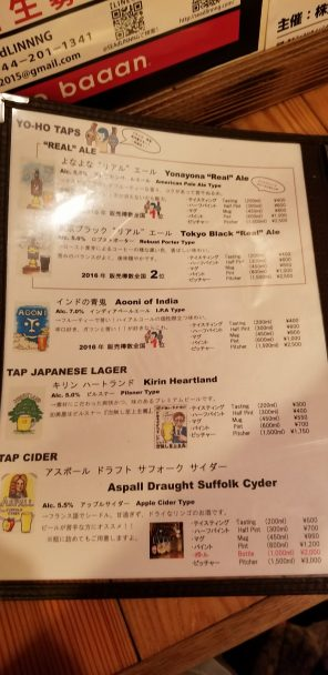 Ale House Kamiya Beer 1