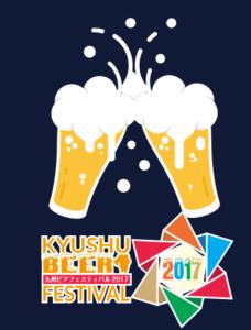 Kyushu Beer Festival Fukuoka 2017 @ Fukuoka City Hall Fureai Hiroba | Fukuoka-shi | Fukuoka-ken | Japan
