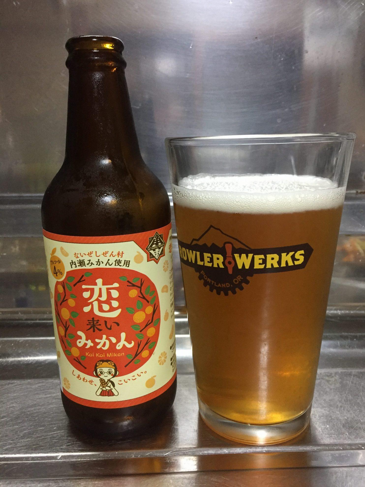 Koi koi mikan 恋来いみかんビール