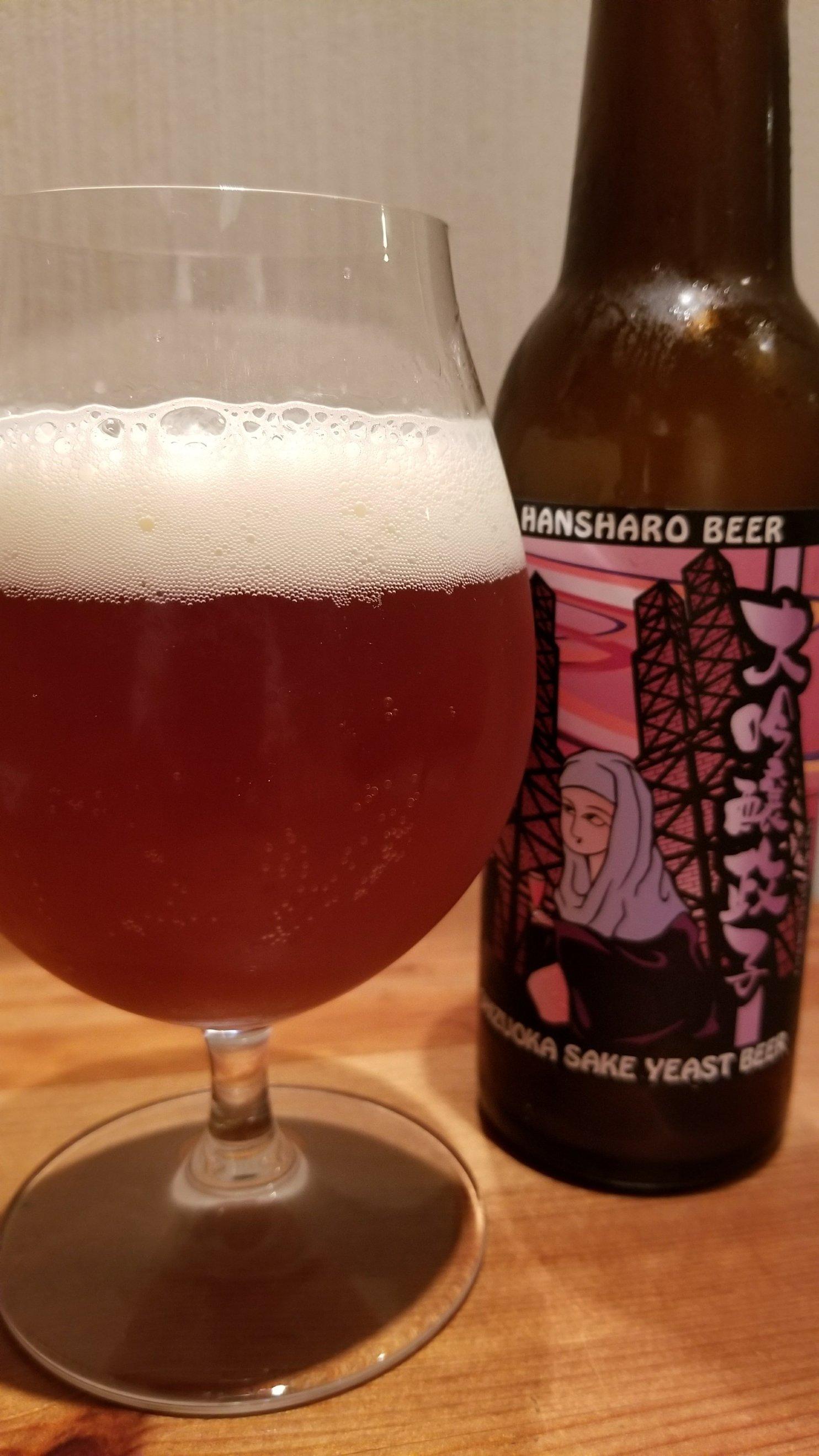 Hansharo Shizuoka Sake Yeast Beer 反射炉大吟醸ビール