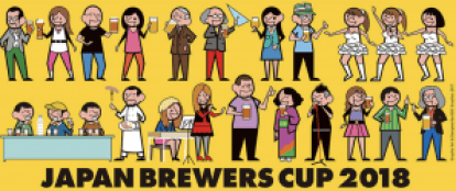 Japan Brewers' Cup 2018