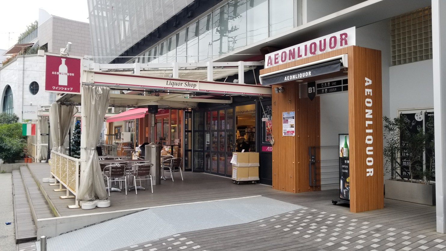 Aeon Liquors Jiyugaoka Front