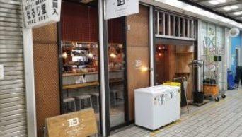 Craft Beer Bar iBrew Shimbashi Front
