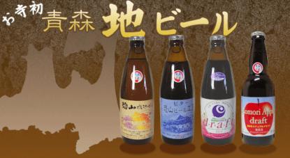 Aomori Ji-Beer Logo