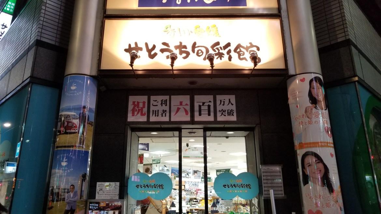 setouchi shunsaikan