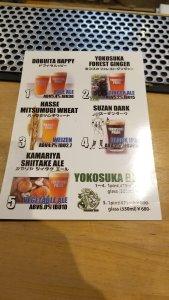 Yokosuka Beer Beer 1