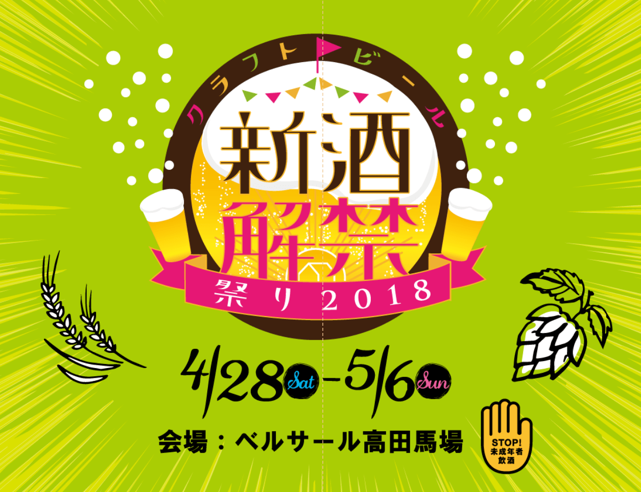 Craft Beer Shinshu 2018 クラフトビール新酒解禁祭り2018